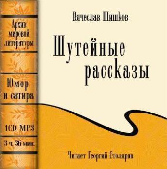 Шутейные рассказы (сборник)