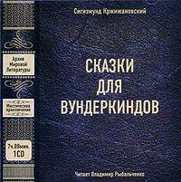Сказки для вундеркиндов (сборник)