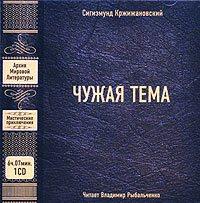 Чужая тема (сборник)