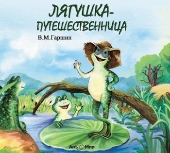 Лягушка путешественница (читает Валерий Золотухин)