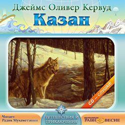 Казан