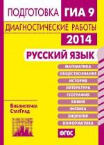Русский язык. Подготовка к ГИА в 2014 году. Диагностические работы