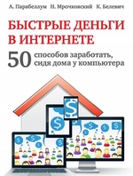 Быстрые деньги в Интернете. 50 способов заработать, сидя дома у компьютера