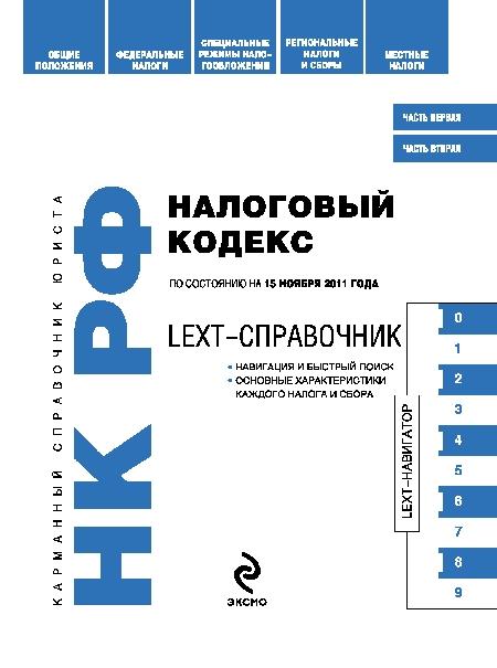 LEXT-справочник. Налоговый кодекс Российской Федерации