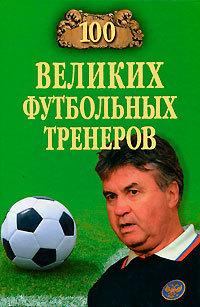100 великих футбольных тренеров