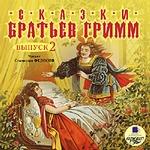 Сказки братьев Гримм. Выпуск 2