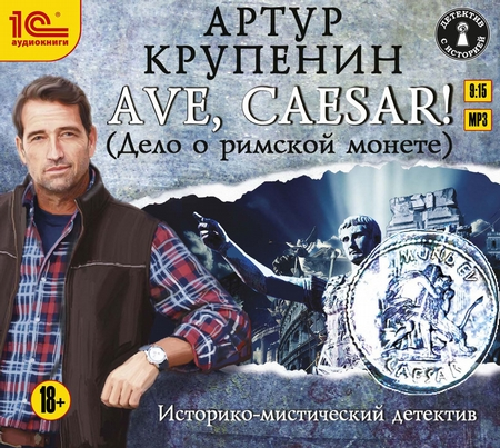 Ave Caesar! (Дело о римской монете)