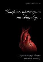 Смерть приходит на свадьбу…
