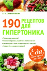 190 рецептов для здоровья гипертоника