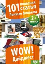 101 полезная статья. Личные финансы. 2-й выпуск