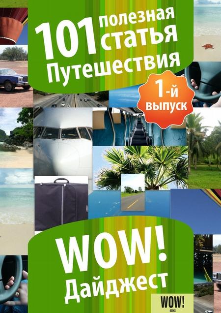 101 полезная статья. Путешествия. 1-й выпуск