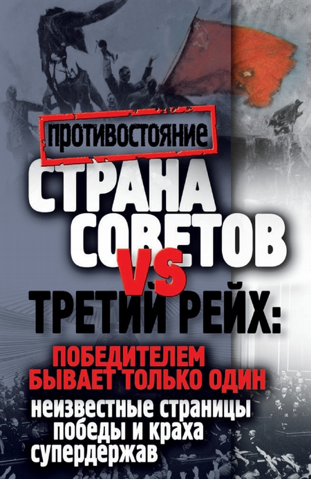 Страна Советов и Третий рейх: победителем бывает только один. Неизвестные страницы победы и краха супердержав