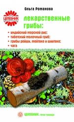 Лекарственные грибы: индийский морской рис, тибетский молочный гриб, грибы рейши, мейтаке и шиитаке, чага