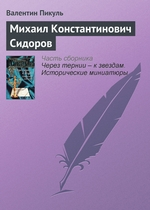 Михаил Константинович Сидоров