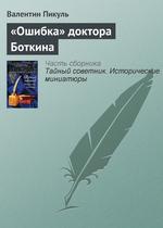 «Ошибка» доктора Боткина