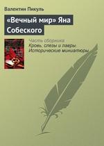 «Вечный мир» Яна Собеского