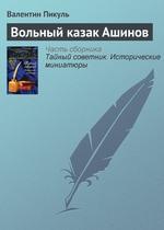 Вольный казак Ашинов
