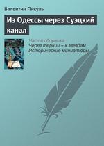 Из Одессы через Суэцкий канал