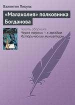 «Малахолия» полковника Богданова