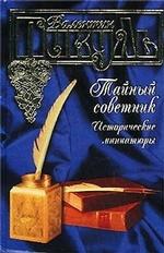 Тайный советник. Исторические миниатюры