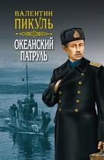 Океанский патруль. Книга первая. Аскольдовцы. Том 1