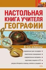 Настольная книга учителя географии. 6–11 классы