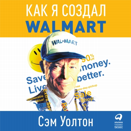 Сделано в Америке. Как я создал Wal-Mart