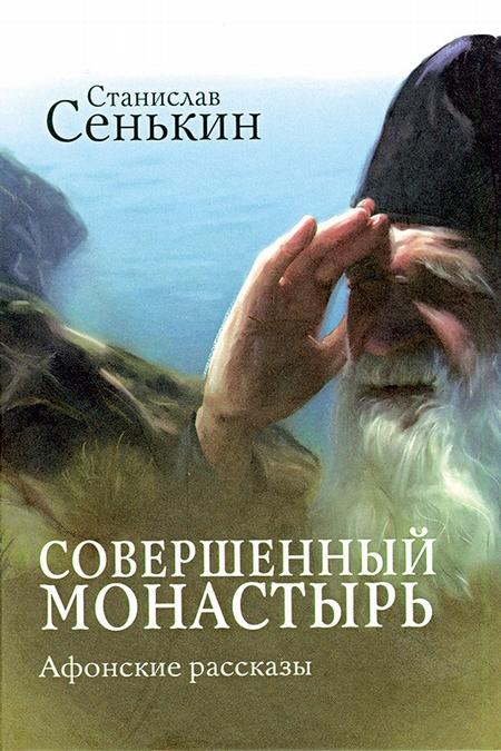 Совершенный монастырь. Афонские рассказы