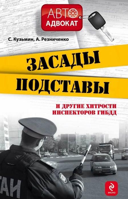 Засады, подставы и другие хитрости инспекторов ГИБДД