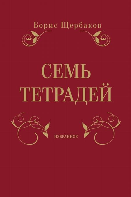 Семь тетрадей. Избранное (сборник)