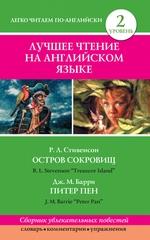 Остров сокровищ / Treasure Island. Питер Пен / Peter Pan