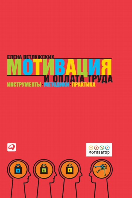 Мотивация и оплата труда. Инструменты. Методики. Практика