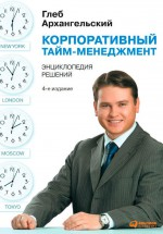Корпоративный тайм-менеджмент. Энциклопедия решений