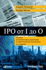 IPO от I до O. Пособие для финансовых директоров и инвестиционных аналитиков