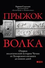 Прыжок волка. Очерки политической истории Чечни от Хазарского каганата до наших дней