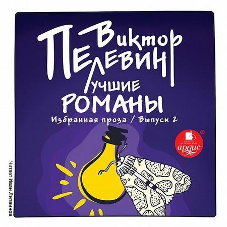 Лучшие романы. Избранная проза: Выпуск 2