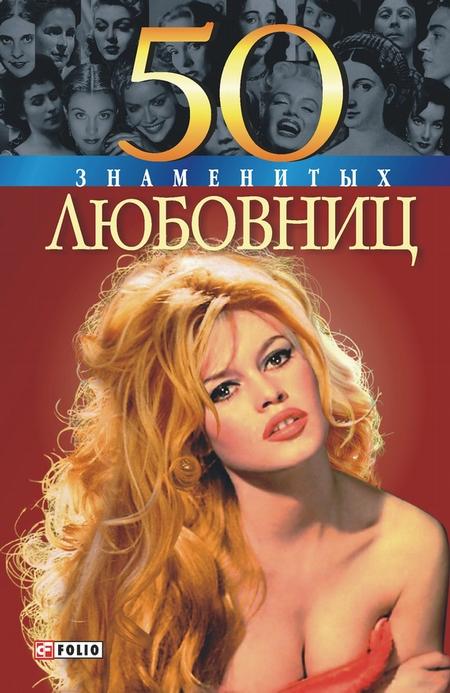50 знаменитых любовниц