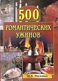 500 романтических ужинов