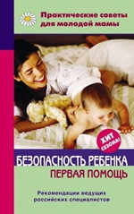 Безопасность ребенка. Первая помощь