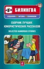 Сборник лучших юмористических рассказов / Selected Humorous Stories (+MP3)