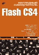 Наглядный самоучитель Flash CS4