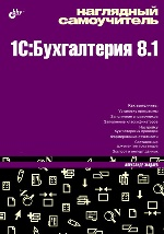 Наглядный самоучитель 1C:Бухгалтерия 8.1