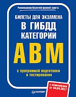 Билеты для экзамена в ГИБДД 01.04.2017.Кат.А,B,М