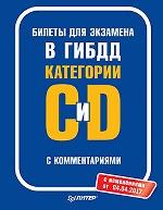 Билеты для экзамена в ГИБДД 2017.Кат.С и D