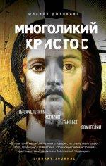 Дженкинс Филипп. Многоликий Христос. Тысячелетняя история тайных евангелий 150x236