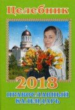 2018 Календарь Целебник