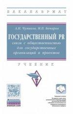 Государственный PR: связи с общественностью для государственных организаций и проектов