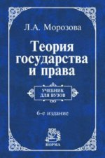 Теория государства и права: Учебник Л.А. Морозова. - 6-e изд., перераб. и доп