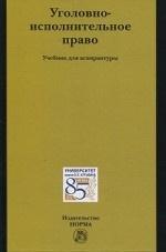Уголовно-исполнительное право: Учебник для аспирантуры