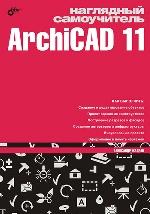Наглядный самоучитель ArchiCAD 11